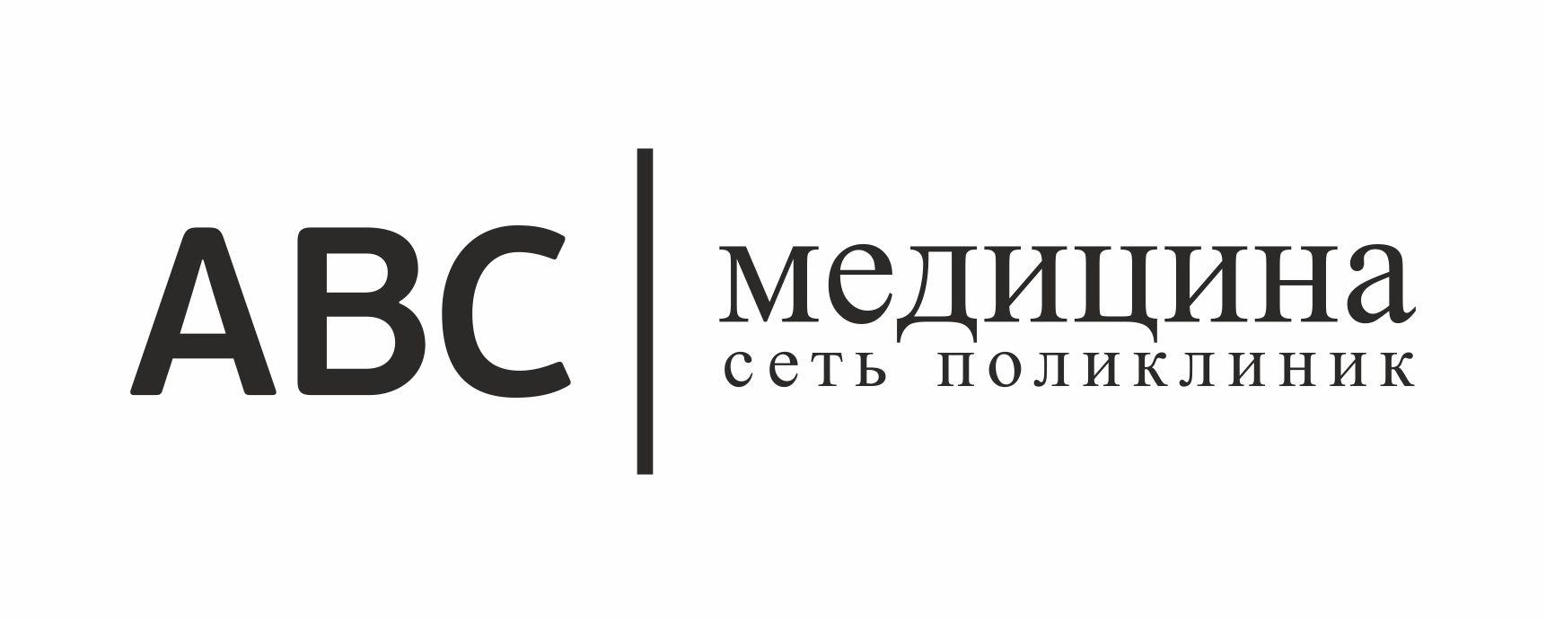 ABC медицина в Балашихе