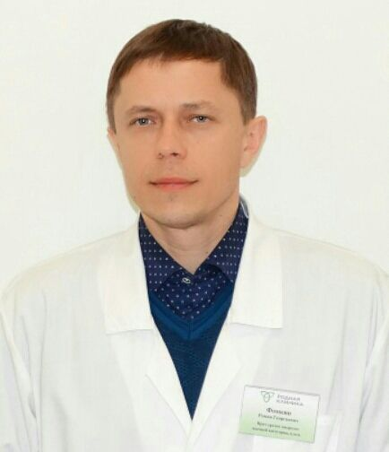 Фомкин Роман Георгиевич