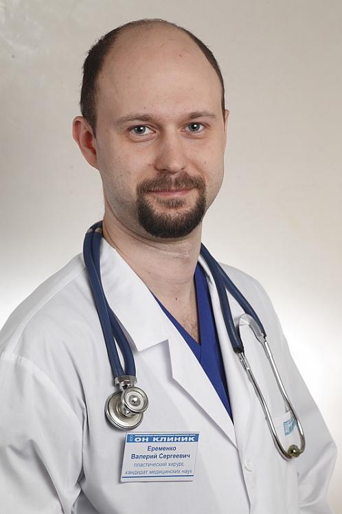 Еременко Валерий Сергеевич