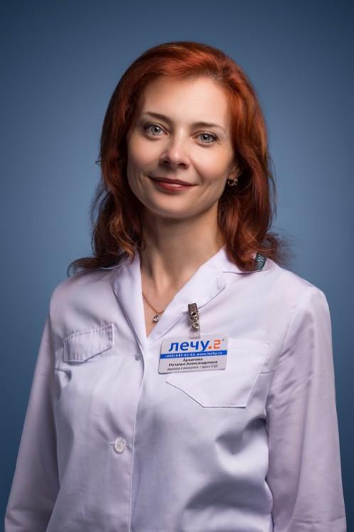 Архипова Наталья Александровна