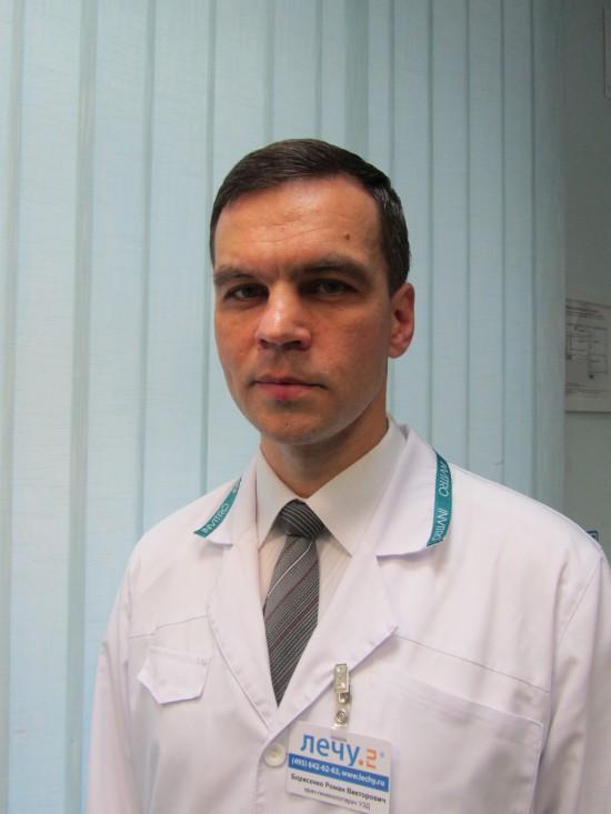 Борисенко Роман Викторович