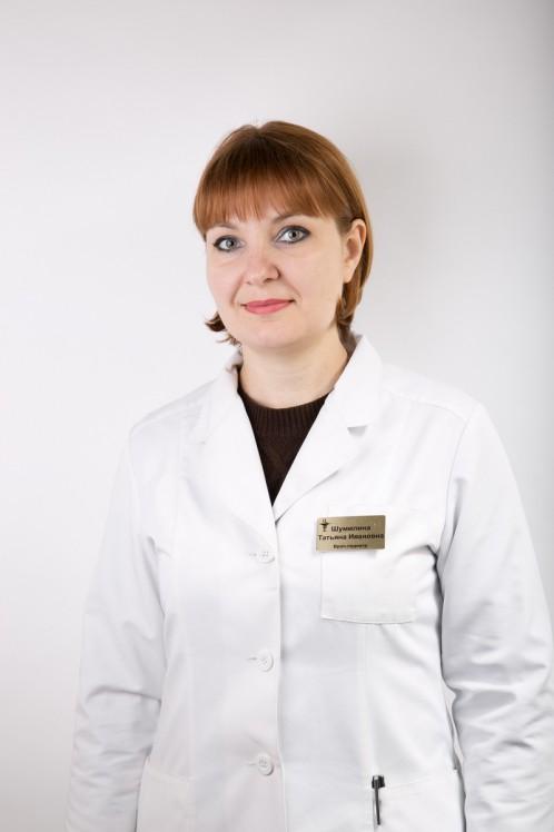 Шумилина Татьяна Ивановна