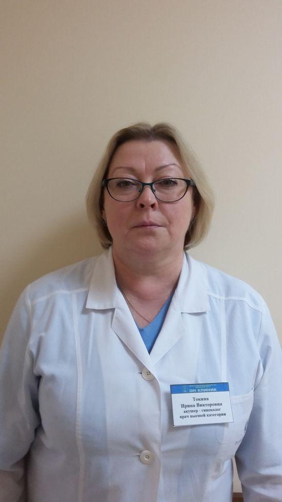 Токина Ирина Викторовна
