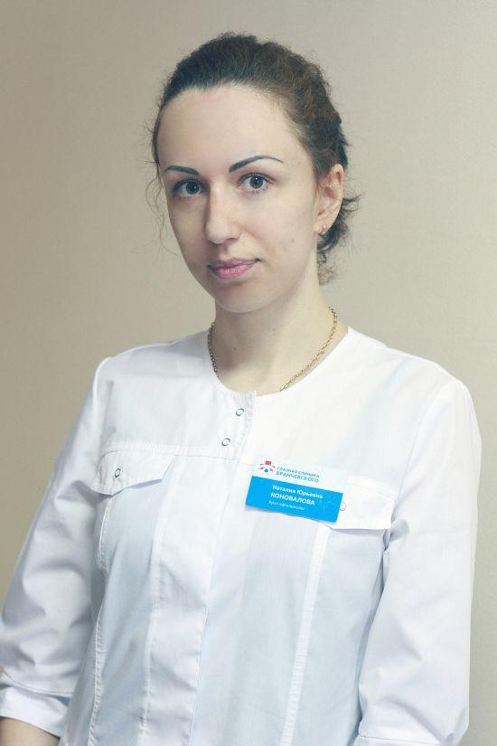 Коновалова Наталия Юрьевна
