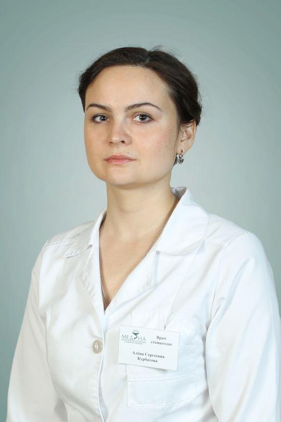 Курбатова Алена Сергеевна