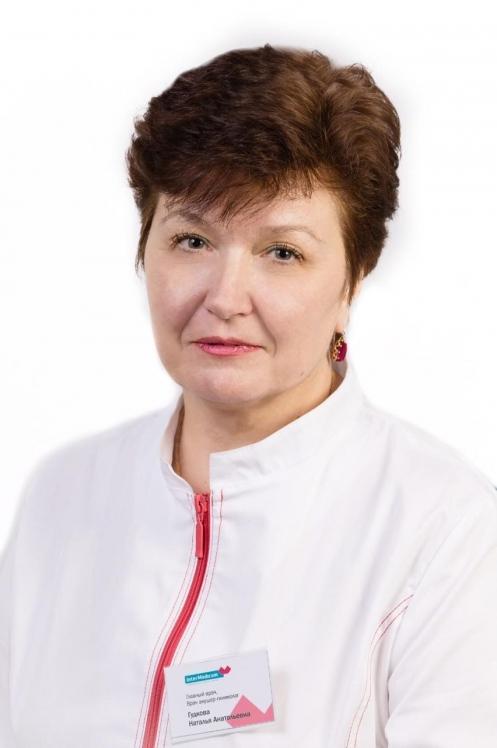 Гудкова Наталья Анатольевна
