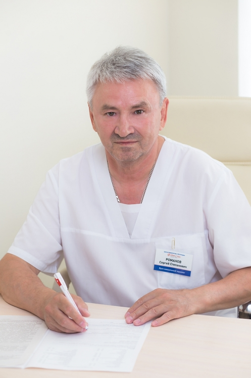 Романов Сергей Степанович