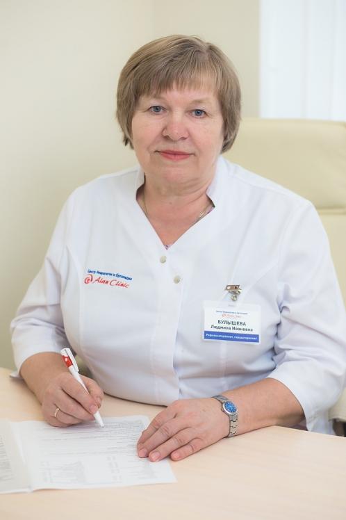 Булышева Людмила Ивановна