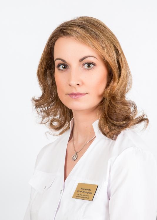 Ведерникова Юлия Викторовна