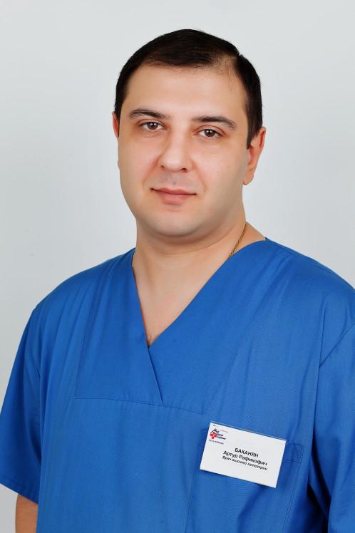 Баканян Артур Рафикович