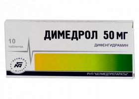 димедрол инструкция по применению цена таблетки