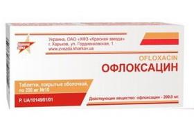 Офлоксацин Инструкция По Применению Ветеринарный