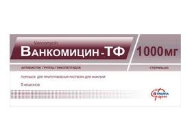 ванкомицин инструкция по применению уколы