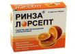 Ринза Лорсепт