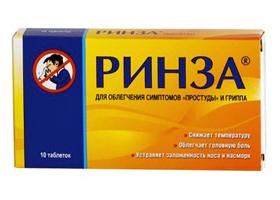 ринза инструкция по применению таблетки до или после еды