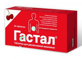 Гастал инструкция по применению цена в украине