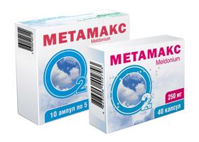 метамакс капсулы инструкция по применению