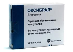 Оксибрал инструкция по применению цена в казахстане