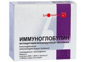 Иммуноглобулин антицитомегаловирусный