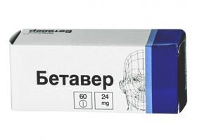 бетавер инструкция по применению цена в украине