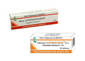 таблетки алпизарин инструкция по применению - фото 2
