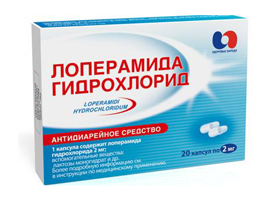 Лоперамид гидрохлорид показания к применению