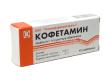 Кофетамин Инструкция Цена Украина - фото 7
