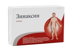 Зинаксин
