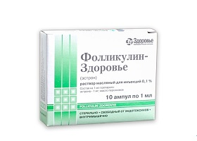Фолликулин
