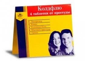 Парацетамола таблетки 0,5 г (Paracetamol tablets 0,5 g)