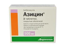 Азицин