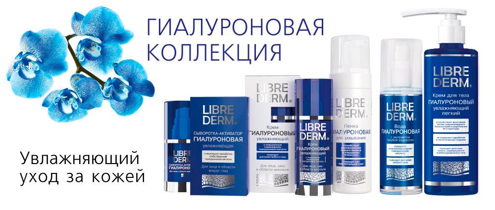 Серия косметики Libre Derm