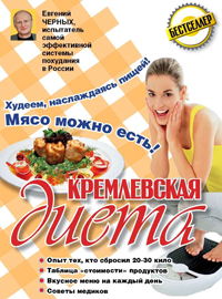"""Книга """"Кремлевская диета"""" Евгения Черных"""