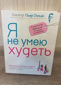 """Книга Пьера Дюкана """"Я не умею худеть"""""""