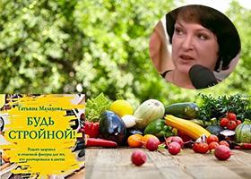 Диета Татьяны Малаховой для похудения