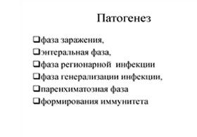 Иерсиниоз (псевдотуберкулез)